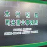木村和昭司法書士事務所