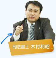 司法書士木村和昭